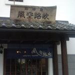 Fukurou - 正面の玄関