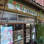 近藤菓子店 - 感涙もののド田舎風情(2015年10月18日)