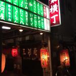 44904523 - 青葉横丁入口                       【2015平成27年11月27日(金)】