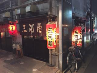 三河屋 - 三河屋さん外観 【2015平成27年11月27日(金)】
