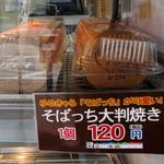 岩手山サービスエリア(上り線) スナックコーナー - そばっち大判焼き¥120円