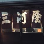 44905739 - 暖簾                       【2015平成27年11月27日(金)】