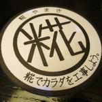 糀 やまき - コースター 2015/11