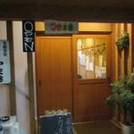 糀 やまき - お店入口 2015/11