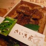 大徳寺 さいき家 - ☆こんなパッケージで美味しそうでしょ~♪☆