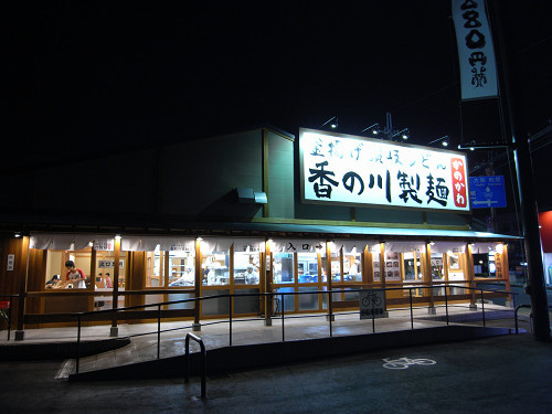 香の川製麺 奈良五位堂店