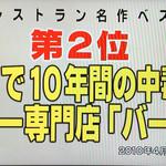 バーグ - バーグ杉田本店(神奈川県横浜市磯子区杉田)スタミナカレー