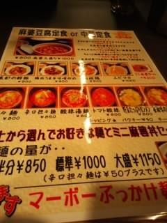 炎麻堂 赤坂店