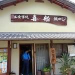 喜船 - 大三島にある寿司屋。貴船