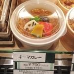 大地を守るDeli - キーマカレー(790円)