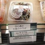 大地を守るDeli - ひじきと生姜のサラダ(378円)