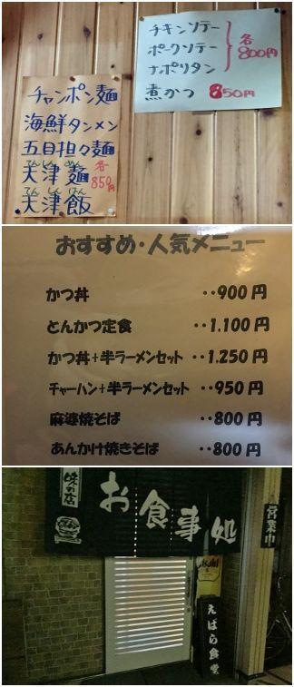 えばら食堂 name=
