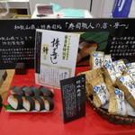 笹一 - 鯖棒寿司催事ブース