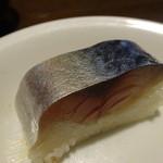笹一 - 鯖棒寿司
