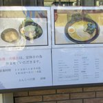とんこつ工房辰味 - メニュー2015.11.27