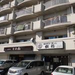 44915646 - 味噌煮込みうどん松橋(愛知県豊田市)食彩品館.jp撮影