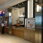 とんかつ まい泉 - ららぽーと横浜 フードコート 特選ダイニング FOURSYUN とんかつ まい泉
