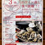 マリスコ - 真牡蠣の白ワイン蒸し食べ放題!!(2015年11月)