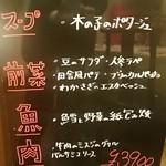 千年茶館 - 本日のメニュー