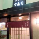 幸寿司 - 2015.11