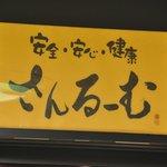 さんるーむ - 外観@2010/05/16