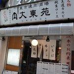 東京焼肉酒場 大東苑 - 外観@2010/05/16
