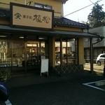 Uematsu - 店舗外観