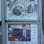 メーヤウ - メーヤウさんの道路を渡った所に面白そうな看板を見つけました