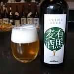 酒市場 - 有馬ビール15.10