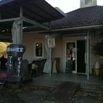 野山の食堂 - 店舗入口