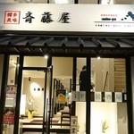 博多美味 斎藤屋 -