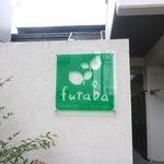 天然酵母のサンドのお店 futaba - 外観