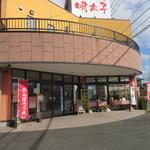 お食事処 なごみ - お店は小郡の明太子のさかえやさんの中にあります。