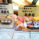 扇寿司 本店 - 外のディスプレイ3