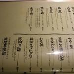 花串庵 - メニュー
