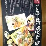花串庵 - コスパは、良いです!