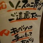 花串庵 - お約束の二度づけ禁止