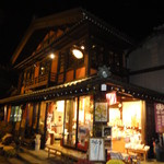 44939873 - 1849年に建てられた店舗