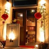 小桃園 - 薬院駅そば!!あなたのご来店心よりお待ちしております。