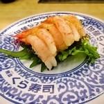 無添くら寿司 - たっぷり甘えび