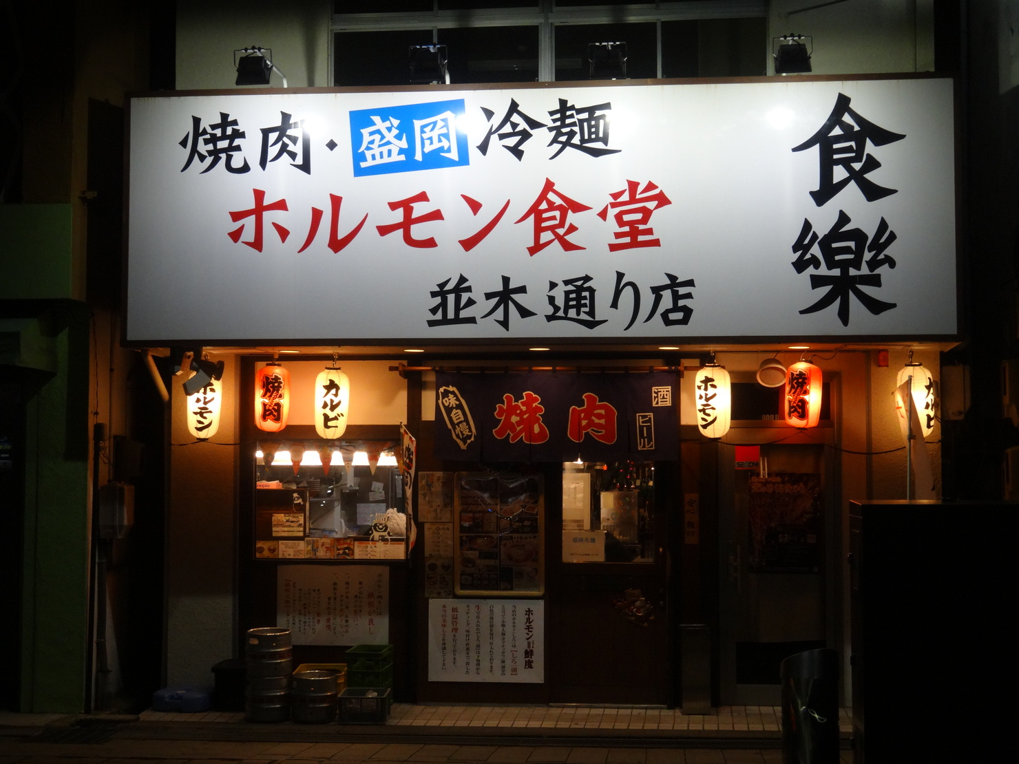 食樂  並木通り店