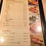 炭火鶏焼肉 しんざん - ほ~