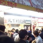 中野・丸十精肉店 - 店風景