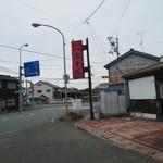 団十郎 - お店の前