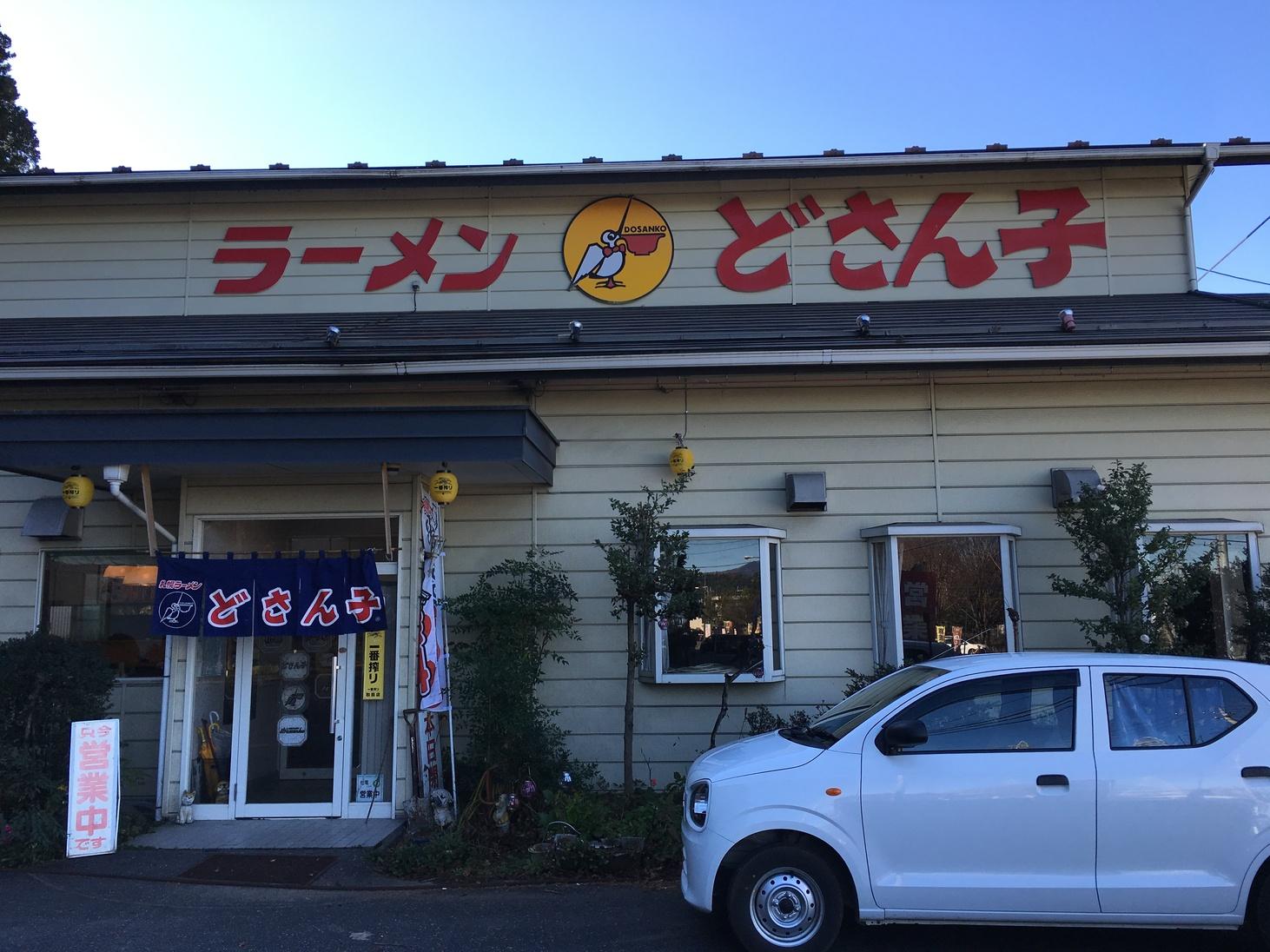 札幌ラーメンどさん子 荒川店