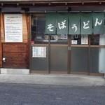 44960185 - 駅乃そば_外観