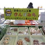 茂蔵 - 料理写真:地元パン屋さんコーナー♪