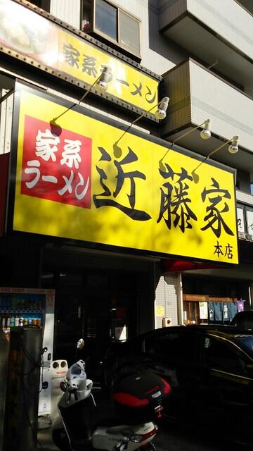 近藤家 本店 - 北山田にあります。