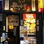 44962808 - 外観(入口)