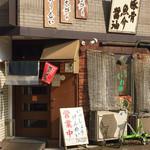 麺屋 いわ田 - 渋い
